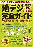 地デジ完全ガイド 2010年版—これ1冊でデジタル放送が丸わかり! (マキノ出版ムック)