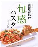 リストランテ・ヒロ 山田宏巳の旬感パスタ
