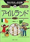 旅の指さし会話帳51アイルランド (ここ以外のどこかへ!)