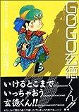 GOGO!玄徳くん!! / 白井 恵理子 のシリーズ情報を見る