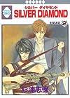SILVER DIAMOND(2) (冬水社・いち*ラキコミックス)