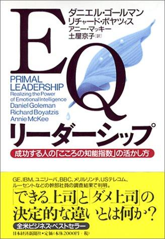 EQリ-ダ-シップ