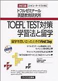TOEFL TEST対策学習法と留学―留学を思い立ったときのFirst Step