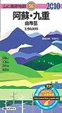 阿蘇・九重 由布岳 2010年版 (山と高原地図 56)