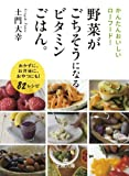 野菜がごちそうになるビタミンごはん。: おかずに、お弁当に、おやつにも!82レシピ (王様文庫)