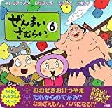 ぜんまいざむらい—テレビアニメのおはなしをえほんでよもう! (6) (わくわくテレビアニメシリーズ)