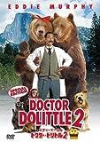 ドクター・ドリトル2 <特別編>[DVD]