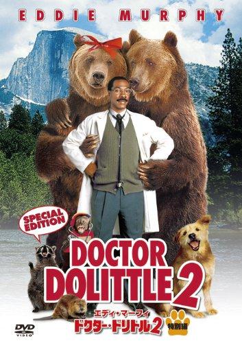 ドクター・ドリトル2