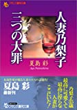 人妻乃梨子・三つの大罪 (フランス書院文庫)
