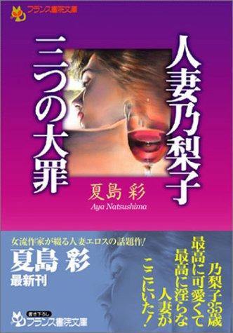 [夏島彩] 人妻乃梨子・三つの大罪