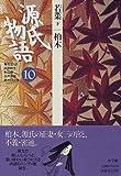源氏物語〈10〉若菜(下)・柏木 (古典セレクション)