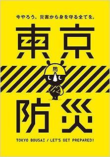 防災ブック 「東京防災」 Web最適化私家版