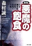 悪魔の飽食 新版―日本細菌戦部隊の恐怖の実像! (角川文庫 も 3-11)
