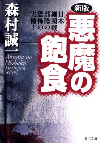 悪魔の飽食 新版―日本細菌戦部隊の恐怖の実像!