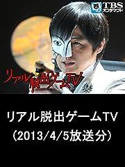 リアル脱出ゲームTV 2013/4/5放送分