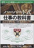ハーバード式仕事の教科書—解明!なぜ几帳面な人ほどリストラされるのか (プレジデントムック)