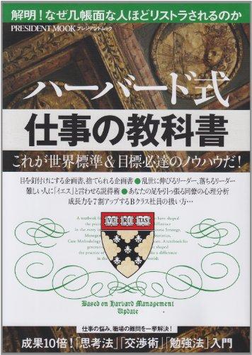 ハーバード式仕事の教科書