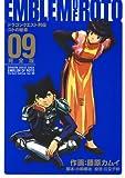 ドラゴンクエスト列伝 ロトの紋章 完全版9巻 (デジタル版ヤングガンガンコミックスデラックス)