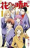 花のち晴れ 〜花男 Next Season〜 1 (ジャンプコミックス)