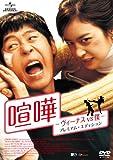 喧嘩-ヴィーナス vs 僕- プレミアム・エディション[DVD]