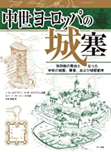 中世ヨーロッパの城塞: 攻防戦の舞台となった中世の城塞、要塞、および城壁都市