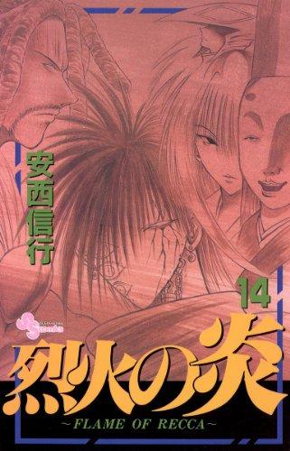 烈火の炎(14) (少年サンデーコミックス)
