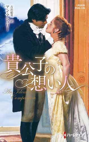 貴公子の想い人 (ハーレクイン・ヒストリカル・スペシャル)
