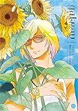 gateau Vol.17 (IDコミックス gateauコミックス)
