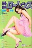 漫画ローレンス 2013年 05月号 [雑誌]