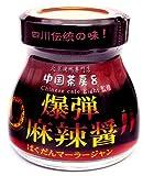 アシストバルール 中国茶房8監修 爆弾麻辣醤 (ばくだんマーラージャン) 80g瓶