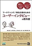 マーケティング/商品企画のための ユーザーインタビューの教科書 (Mynavi Advanced Library)