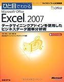 ひと目でわかるMicrosoft Office Excel 2007データマイニングアドインを使用したビジネスデータ簡単分析術 (マイクロソフト公式解説書)