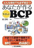 あなたが作るやさしいBCP―どんな会社でも必ず役立つ