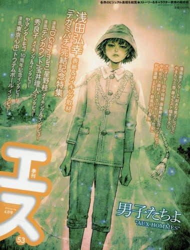 季刊S (エス) 2016年 04月号