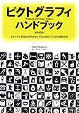 ピクトグラフィハンドブック―オリジナル作成のためのヒントと3,250のシンボル例を紹介