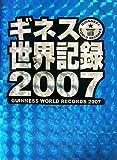 ギネス世界記録〈2007〉