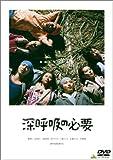 ���Ƶۤ�ɬ�� [DVD]