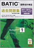 11-12年版 BATIC(国際会計検定) Subject1 過去問題集