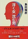 浮く女 沈む男 (朝日文庫)