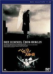 ベルリン・天使の詩 デジタルニューマスター版