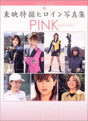 東映特撮ヒロイン写真集PINK (ハイパームック)