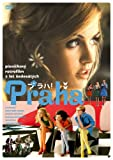 映画『プラハ!』 〜楽しくシニカルに冷水〜