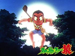 プロゴルファー猿の画像 p1_25