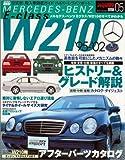 メルセデス・ベンツEクラスW210 (ハイパーレブインポート-型式別・輸入車徹底ガイド- (Vol.05))