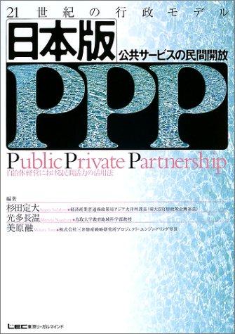 21世紀の行政モデル 日本版PPP(公共サービスの民間開放)