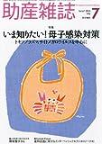 助産雑誌 2013年07月号 特集 いま知りたい!母子感染対策-トキソプラズマ,サイトメガロウイルスを中心に