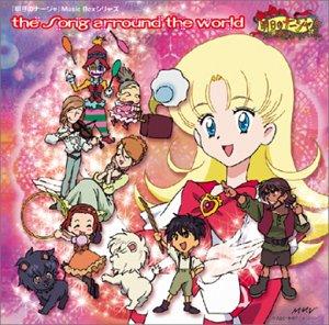 明日のナージャ Music Boxシリーズ the Song around the world その1