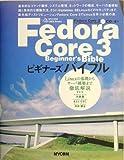 Fedora Core 3ビギナーズバイブル―Linuxの基礎からサーバ構築まで徹底解説 (Mycom UNIX books)