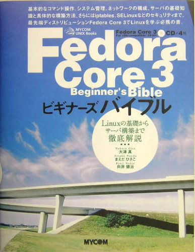 Fedora Core 3�ӥ��ʡ����Х��֥롽Linux�δ��ä��饵���й��ۤޤ�Ű����� (Mycom UNIX books)