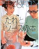 まみ&マロンたれとソースの本 (SSCムック―レタスクラブCOOKING)